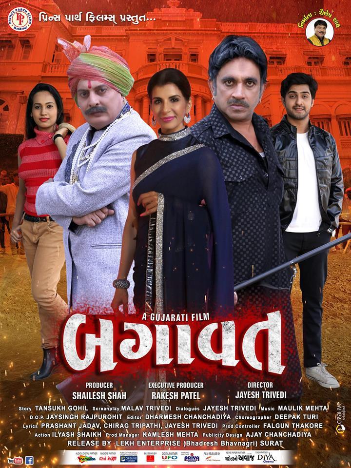 Gujarati Film Bagavat