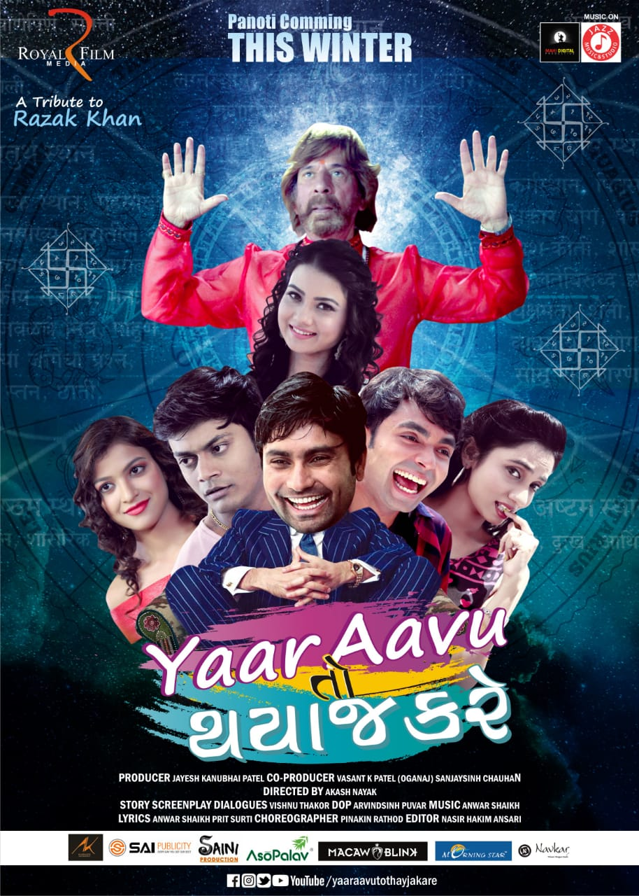 Gujarati Upcoming Films Yaar Avu To Thayaj Kare