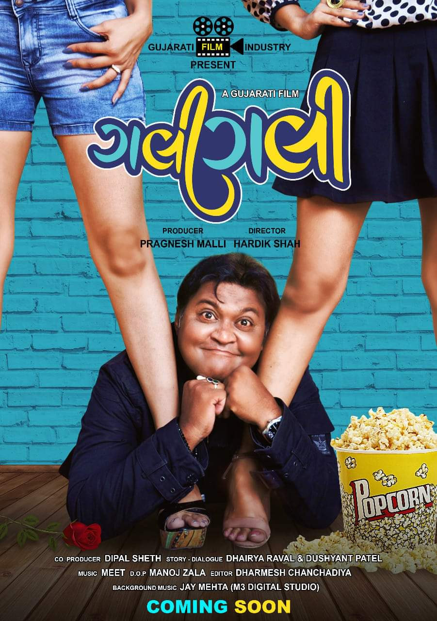 Gujarati Film Gali Gali