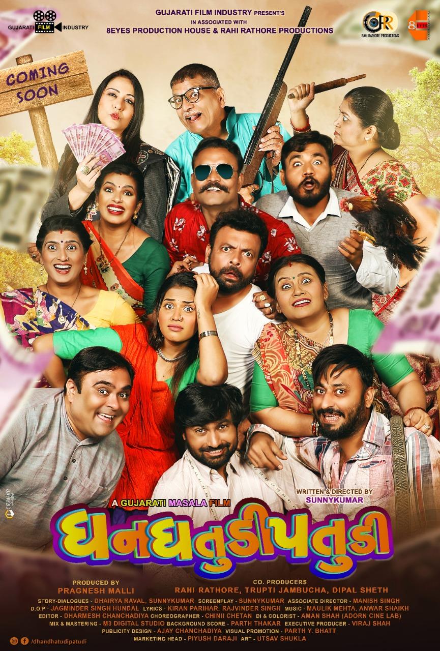 Gujarati Films Dhan Dhatudi Patudi