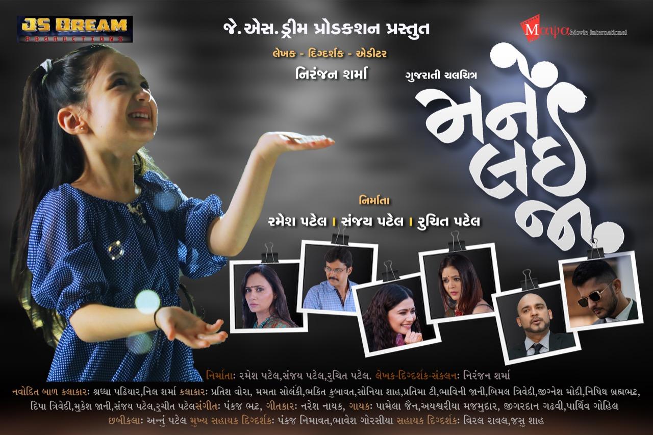 Gujarati Film Mane Lae Ja ne