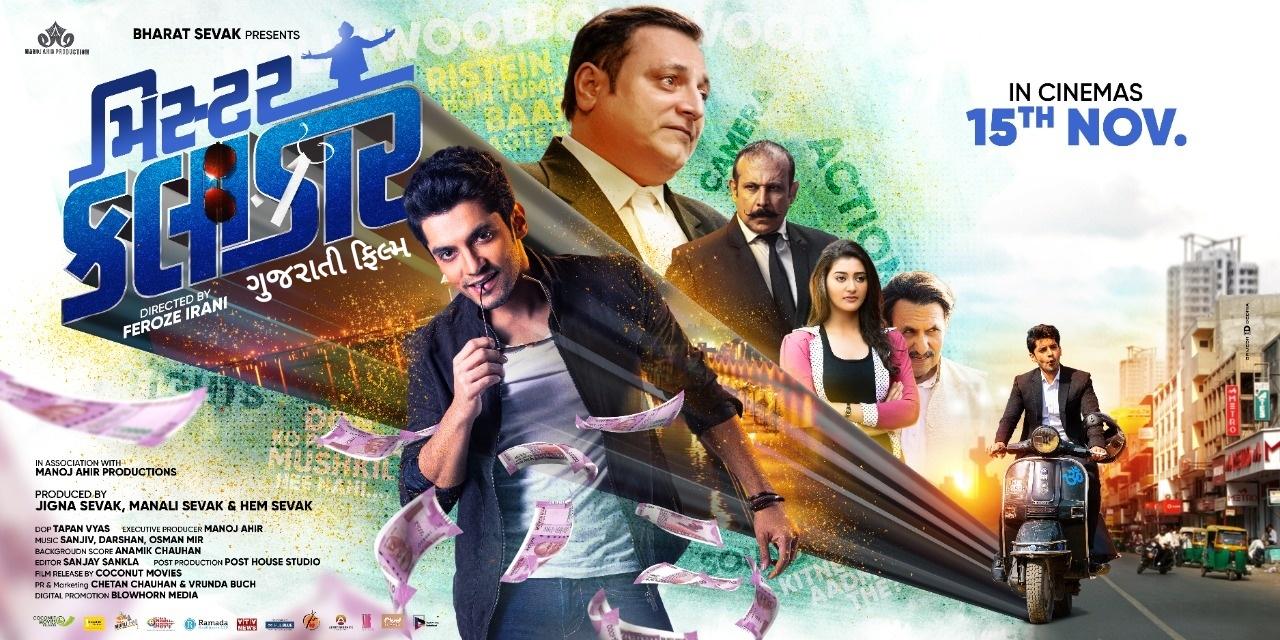 Gujarati Films Mr.Kalakar