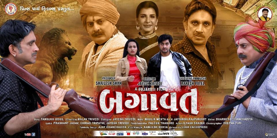Gujarati Films Bagavat