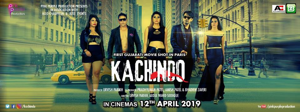 Gujarati Films Kachindo