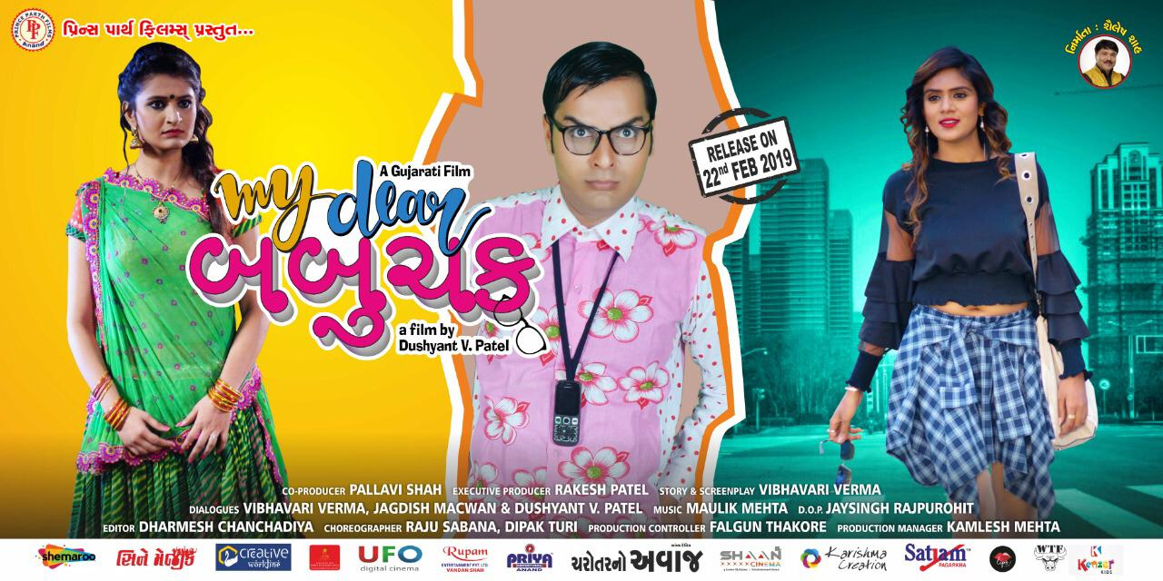 Gujarati Films માય ડિયર બબુચક