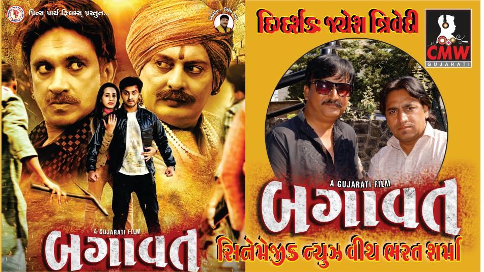 Bagavat Gujarati Film
